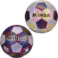 М'яч футбольний з відбивачами.