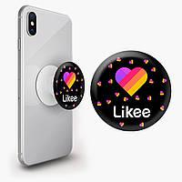 Попсокет (Popsockets) держатель для смартфона Лайк (Likee) (8754-1054)