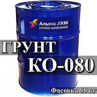 КО-080  грунт для грунтования, пропитки и укрепления наружных поверхностей купить киев