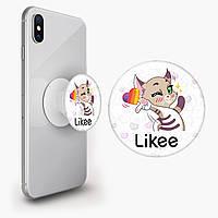 Попсокет (Popsockets) держатель для смартфона Лайк (Likee) (8754-1032)