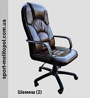 Кресло руководителя - Shemesh 2