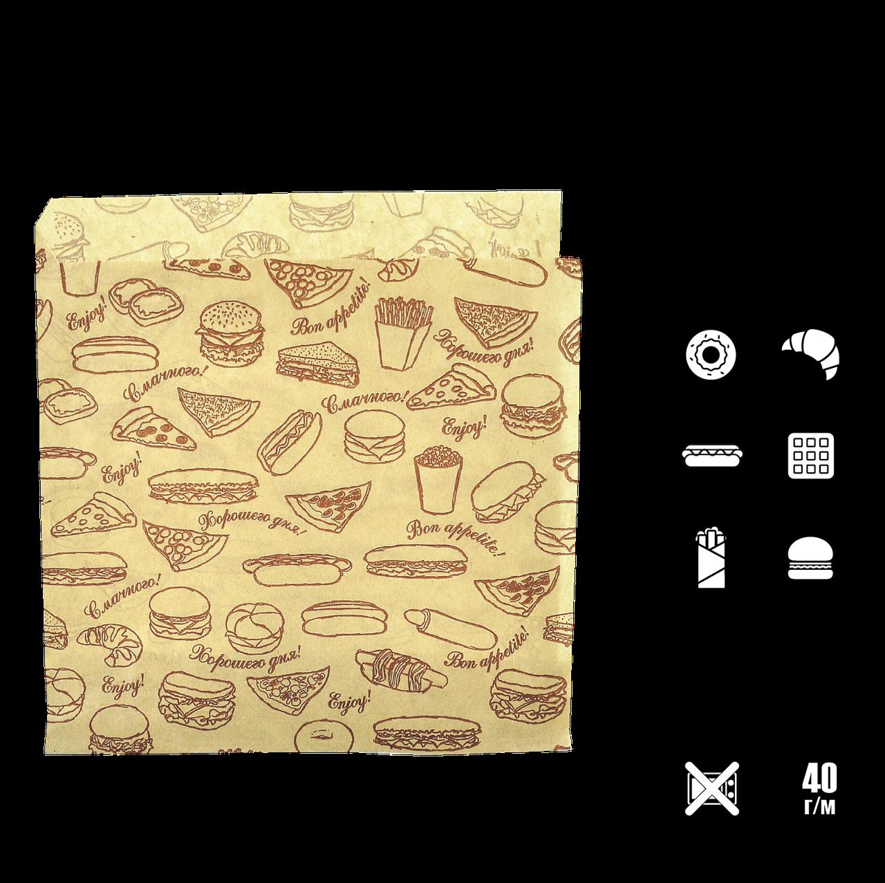 """Бумажный пакет Уголок Крафт """"Fast food"""" 140х140мм (ВхШ) 40г/м² 500шт (45)"""