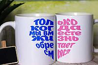 """Парные белые чашки (кружки) с принтом """"Только когда мы вместе, жизнь обретает смысл"""""""