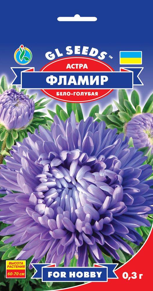 Семена Астры Фламир (0.3г), For Hobby, TM GL Seeds