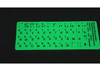 Наклейка на клавиатуру люминесцентные