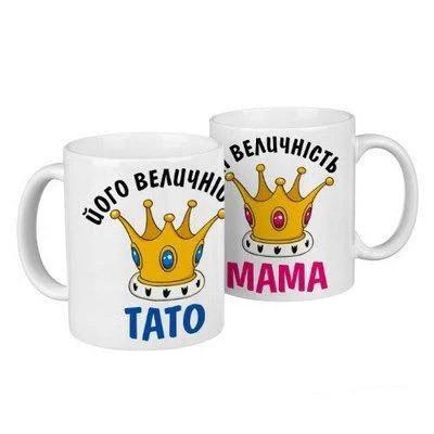 """Парные белые чашки (кружки) с принтом """"Його величність тато. Її величність мама"""""""