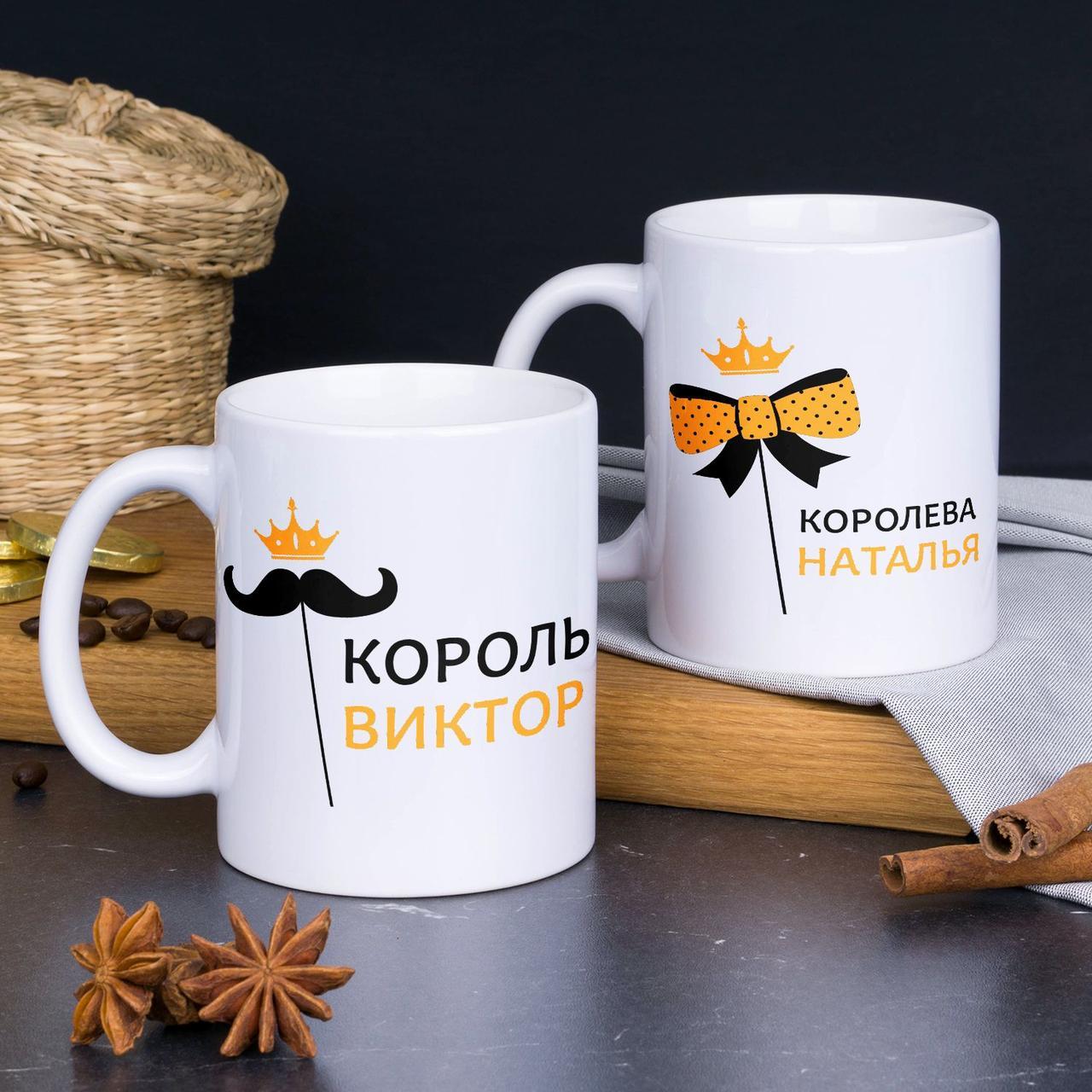 """Парные белые чашки (кружки) с принтом """"Король Виктор. Королева Наталья"""""""