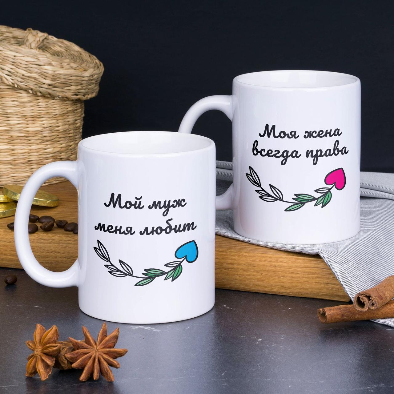"""Парные белые чашки (кружки) с принтом """"Мой муж меня любит. Моя жена всегда права"""""""