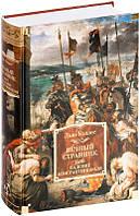 Вечный странник, или Падение Константинополя. Лью Уоллес (Твердый)