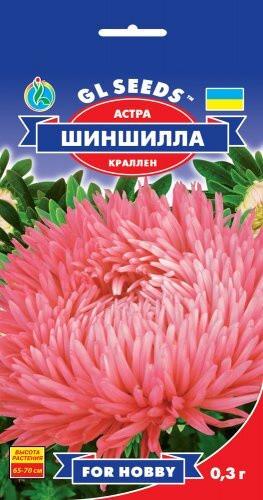 Семена Астры Шиншилла (0.3г), For Hobby, TM GL Seeds