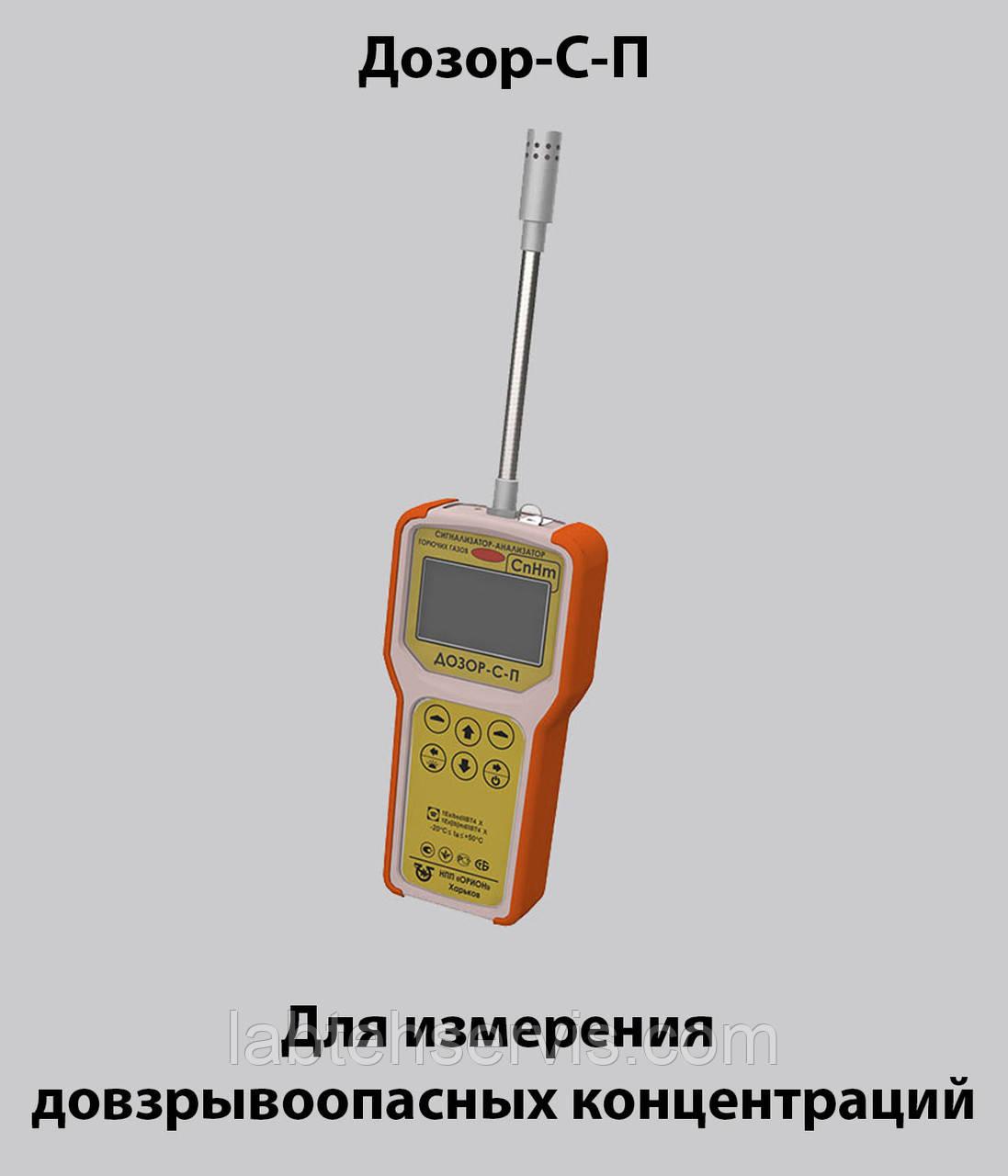 Переносные однокомпонентные газоанализаторы ДОЗОР-С-П