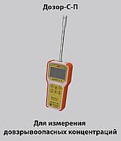 Переносные однокомпонентные газоанализаторы ДОЗОР-С-П, фото 1