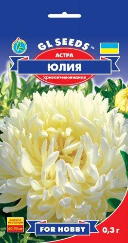 Семена Астры Юлия (0.3г), For Hobby, TM GL Seeds