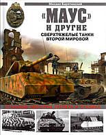 Маус и другие. Сверхтяжёлые танки Второй Мировой. Михаил Барятинский