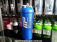 SmartShake Трехсекционный MusclePharm 600 мл тёмно-синий перламутровый