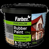 Резиновая краска Фарбекс
