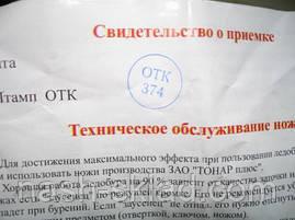 ЛЕДОБУР БАРНАУЛЬСКИЙ ТОНАР ДВУРУЧНЫЙ ОРИГИНАЛ 100 мм, производство Россия , фото 2