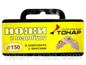 Ножи на ледобур Барнаул 150, оригинал, производство Россия, фото 2