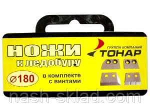 Ножі на льодобур Барнаул 180, оригінал, виробництво Росія, фото 2