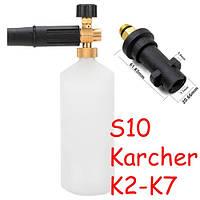 Пенная насадка пенник 1л для моек Karcher Керхер K 2 3 4 5 6 7, S10