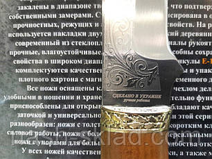 Ніж мисливський Мисливець зроблено в Україні, ручна робота, шкіряний чохол і висновок, фото 3