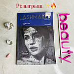 Выиграй журнал LASHMAKER за репост до 14.11!