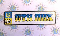 Наклейка на госномер ПТН ПНХ стандартного размера