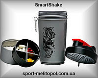 SmartShake 8 Трехсекционный 600 мл + 2 x 120 мл