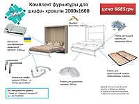 Комплект для шкаф- кровати двух спальной 2000х1600 МЛА109