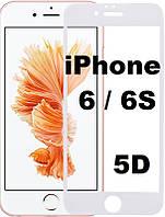 Защитное стекло 5D для iPhone 6/6S white