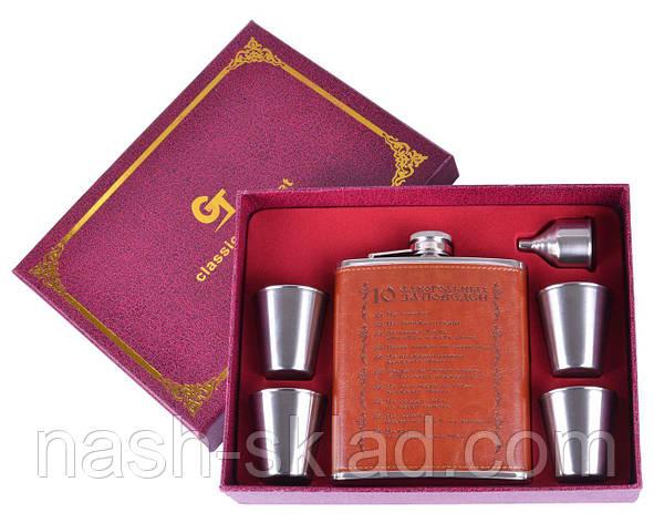 Подарочный набор Фляга 6в1 Алкогольные заповеди, фото 2