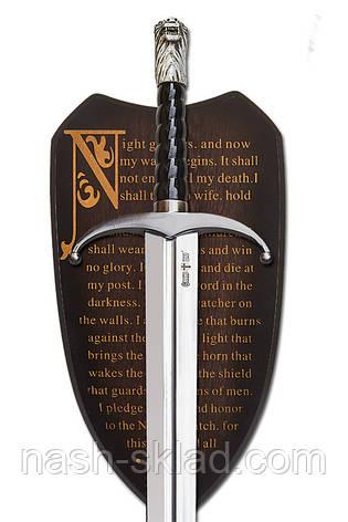 Валирийский меч Длинный коготь из фильма «Игра престолов» с словами из присяги рыцарей Ночного Дозора, фото 2