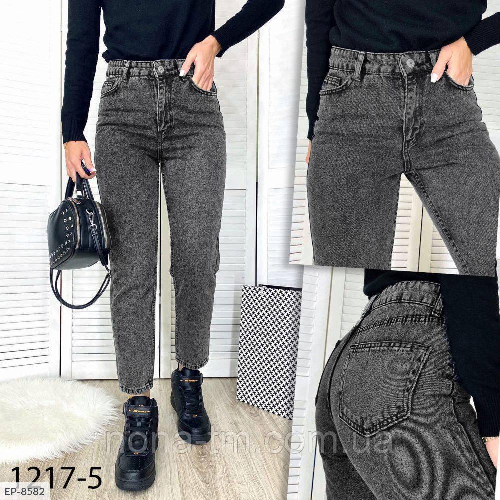 Женские джинсы МОМ на высокой посадке