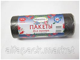 Мусорный пакет Маестро 35л*50 шт 070300025