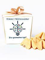 Печенька с предсказанием для креативных идей