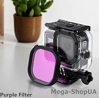 Защитный корпус чехол аквабокс для экшн камеры GoPro Hero 8 Black водонепроницаемый + фиолетовый фильтр DE21W