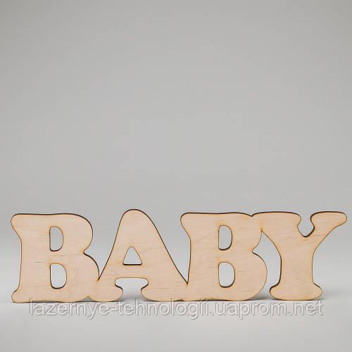"""Слова из дерева """"BABY"""""""