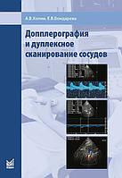 А.В. Холин Допплерография и дуплексное сканирование сосудов