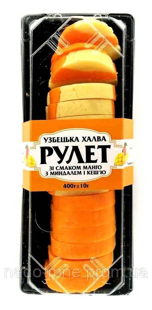 Халва-рулет узбекская со вкусом манго с миндалем и кешью 400 г.