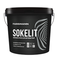 Фарба латексна цокольна Farbmann Sokelit 9л