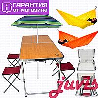 Стол столик туристический складной раскладной алюминиевый усиленный для пикника, кемпинга, рыбалки со стульями