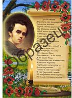 Схема для вышивки бисером «Тарас Шевченко»