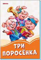 Книга для детей Оранжевые книжки Три поросёнка (Ranok-Creative)Ранок Украина