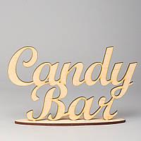 """Слова из дерева """"Candy Bar (на подставке)"""""""