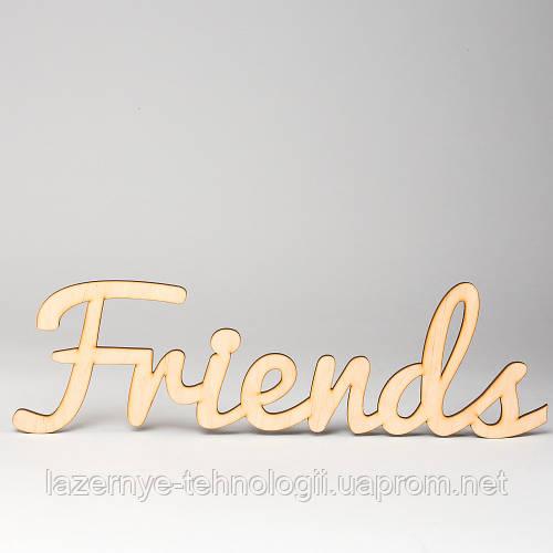 """Слова из дерева """"Friends"""""""