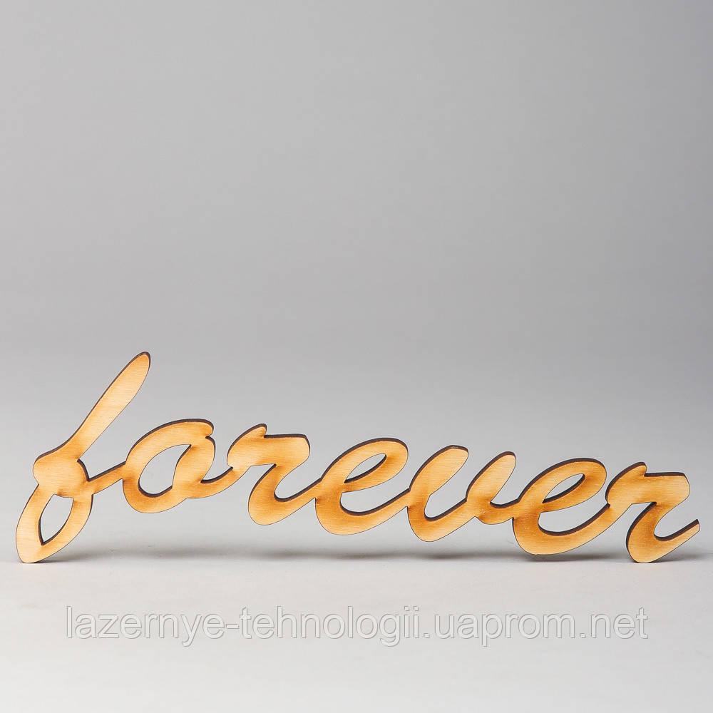 """Слова из дерева """"forever"""""""
