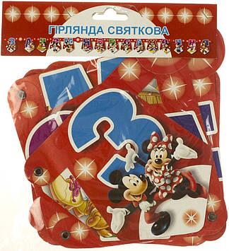 "Гірлянда ""З Днем Народження"" Міккі+Мінні(50)"