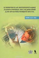Щербак Клиническая интерпретация лабораторных исследований для практикующего врача. Учебно-методическое пособи
