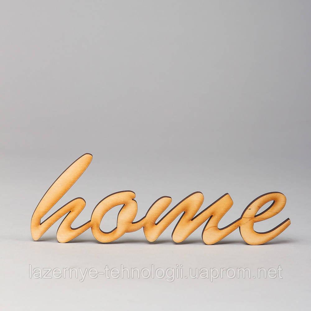 "Слова из дерева ""home"""