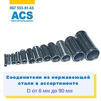 З'єднувач 34 мм тосольний из нержавеющей стали.